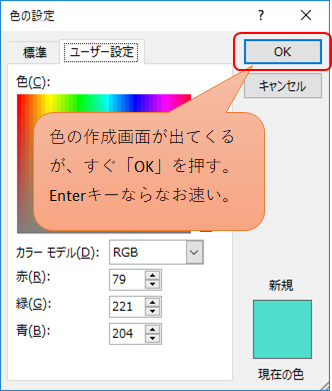 色の作成画面