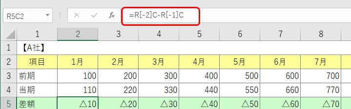 R1C1表示