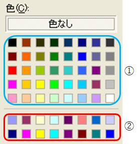 Excel2003の色