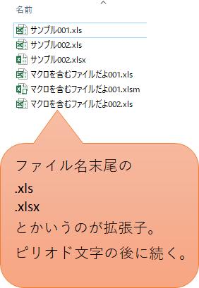 拡張 子 エクセル