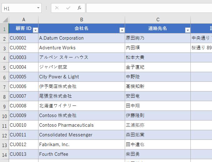Excel 偶数・奇数の判定を実用的に用いる方法 行の色分け | Excel ...
